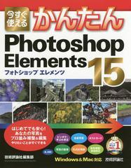 送料無料有/[書籍]/今すぐ使えるかんたんPhotoshop Elements 15 (Imasugu Tsukaeru Kantan Series)/技術評論社編集部/著/NEOBK-2029109