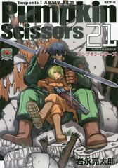 [書籍]/Pumpkin Scissors 21 (KCDX)/岩永亮太郎/著/NEOBK-2113925