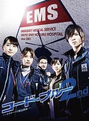 送料無料有/[Blu-ray]/コード・ブルー -ドクターヘリ緊急救命- 2nd Season ブルーレイボックス [Blu-ray]/TVドラマ/PCXC-60036