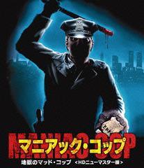 送料無料有/[Blu-ray]/マニアック・コップ/地獄のマッドコップ/洋画/BIXF-98