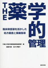 送料無料有/[書籍]/THE 薬学的管理 臨床検査値を活かした/千葉大学医学部附属病 石井 伊都子/NEOBK-2019358