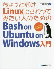 送料無料有/[書籍]/ちょっとだけLinuxにさわってみたい人のためのBash on Ubuntu on Windows入門/中島能和/著/NEOBK-2053118