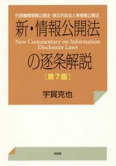 送料無料有/[書籍]/新・情報公開法の逐条解説 第7版/宇賀克也/著/NEOBK-2019607