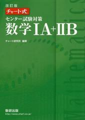 [書籍]/センター試験対策 数学1A+2B 改訂版 (チャート式)/チャート研究所/編著/NEOBK-2054111