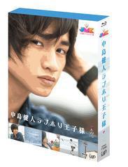送料無料 ゆうメール不可/[Blu-ray]/JMK 中島健人ラブホリ王子様 Blu-ray BOX/バラエティ/VPXF-71998