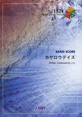 [書籍]カゲロウデイズ じん (Band Piece Series No.1329)/フェアリー/NEOBK-1324504