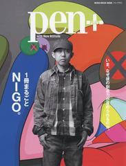 送料無料有/[書籍]/pen+ まるごと一冊NIGO (MEDIA HOUSE MOOK)/CCCメディア/NEOBK-2060432