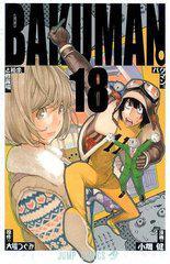 [書籍]/バクマン。 18 (ジャンプコミックス)/大場つぐみ/原作 小畑健/漫画/NEOBK-1225881