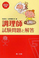 送料無料有/[書籍]調理師試験問題と解答 2012年版/日本栄養士会/編/NEOBK-1227713