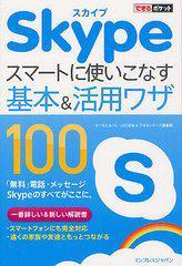 送料無料有/[書籍]Skypeスマートに使いこなす基本&活用ワザ100 (できるポケット)/まつもとあつし/著 山口真弘/著 できるシリーズ編集部/