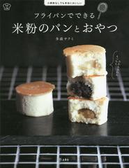 送料無料有/[書籍]/フライパンでできる米粉のパンとおやつ 小麦粉なしでも本当においしい (料理の本棚)/多森サクミ/著/NEOBK-2051537