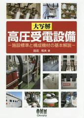 送料無料有/[書籍]/大写解高圧受電設備 施設標準と構成機材の基本解説/田沼和夫/著/NEOBK-2052601