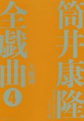 送料無料有/[書籍]/筒井康隆全戯曲 4/筒井康隆/著 日下三蔵/編/NEOBK-2062105