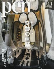 [書籍]/Pen(ペン) 2018年4/1号 【特集】 一度は訪れたい! 奇跡の建築。/CCCメディア/NEOBK-2204505