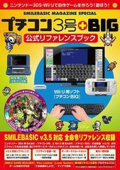 送料無料有/[書籍]/プチコン3号+BIG 公式リファレンスブック : SMILEBASIC MAGAZINE SPECIAL/スマイルブーム / アンビット/NEOBK-206044