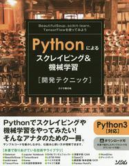 送料無料有/[書籍]/Pythonによるスクレイピング&機械学習〈開発テクニック〉 BeautifulSoup、scikit‐learn、TensorFlowを使ってみよう/