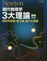 送料無料有/[書籍]/現代物理学 3大理論 増補第2版 (Newtonムック)/ニュートン・プレス/NEOBK-2043619