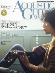 [書籍]/アコースティックギターマガジン 2018年6月号 【表紙】 斉藤和義/リットーミュージック/NEOBK-2220611