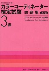 送料無料有/[書籍]/カラーコーディネーター検定試験3級問題集 カラーコーディネーションの基礎/日本ファッション協会/監修 東京商工会議