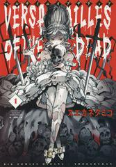 [書籍]/ベルサイユオブザデッド 1 (ビッグコミックス)/スエカネクミコ/著/NEOBK-2034916