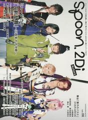 送料無料有/[書籍]/spoon.2Di Actors   6 (KADOKAWA)/プレビジョン/NEOBK-2062140