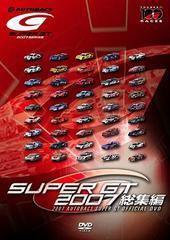 送料無料有/SUPER GT 2007 総集編/モーター・スポーツ/TDV-17256D
