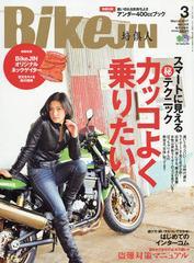 [書籍]/BikeJIN(ばいくじん) 2017年3月号 【付録】 ネックゲイター/エイ出版社/NEOBK-2051813