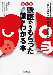 送料無料有/[書籍]獣医からもらった薬がわかる本/浅野隆司/監修/NEOBK-1323646