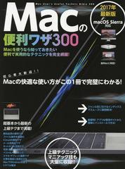 送料無料有/[書籍]/'17 最新版 Macの便利ワザ300/スタンダーズ/NEOBK-2052294