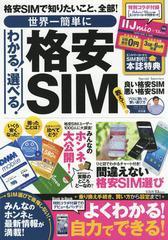 [書籍]/世界一簡単にわかる!選べる!格安SIM (TJ)/宝島社/NEOBK-2151006