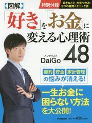 [書籍]/〈図解〉「好き」を「お金」に変える心理術48/DaiGo/著/NEOBK-2202870