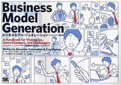 送料無料有/[書籍]ビジネスモデル・ジェネレーション ビジネスモデル設計書 ビジョナリー、イノベーターと挑戦者のためのハンドブック /