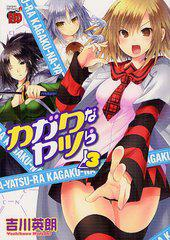 [書籍]/カガクなヤツら 3 (チャンピオンREDコミックス)/吉川英朗/著/NEOBK-1261247