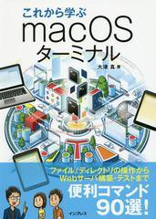 送料無料有/[書籍]/これから学ぶmacOSターミナル/大津真/著/NEOBK-2034783