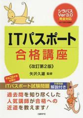 送料無料有/[書籍]/ITパスポート合格講座 改訂第2版/矢沢久雄/監修/NEOBK-2043727