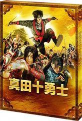 送料無料有/[Blu-ray]/映画 真田十勇士 Blu-rayスペシャル・エディション/邦画/PCXP-50479