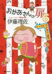 [書籍]/おかあさんの扉   6 ピッカピカです六 (ORANGE PAGE MOOK)/伊藤理佐/著/NEOBK-2052704
