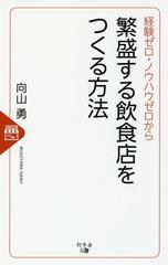 [書籍]/経験ゼロ・ノウハウゼロから繁盛する飲食店をつくる方法/向山勇/著/NEOBK-2053504