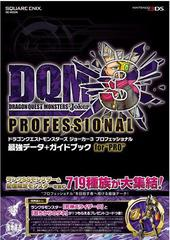 送料無料有/[書籍]/DQMジョーカー3プロフェッショナル最強 (SE-MOOK)/スクウェア・エニックス/NEOBK-2054232