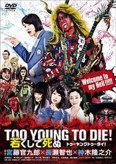 送料無料有/[DVD]/TOO YOUNG TO DIE! 若くして死ぬ 通常版/邦画/TDV-26330D