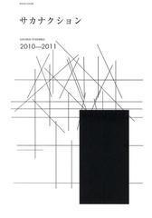 送料無料有/[書籍]サカナクションSAKANA ENSEMBLE 2010-2011 (バンド・スコア)/サカナクション/監修/NEOBK-1340553