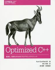 送料無料有/[書籍]/Optimized C++ 最適化、高速化のためのプログラミングテクニック / 原タイトル:Optimized C++/KurtGuntheroth/著 黒川