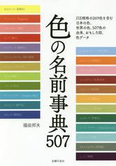 送料無料有/[書籍]/色の名前事典507 日本の色と世界の色のすべてがわかる/福田邦夫/著/NEOBK-2063105