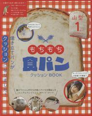 送料無料有/[書籍]/もちもち食パンクッションBOOK/宝島社/NEOBK-2202785