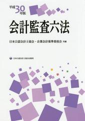 送料無料/[書籍]/会計監査六法 平成30年版/日本公認会計士協会/共編 企業会計基準委員会/共編/NEOBK-2204289