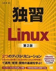 送料無料有/[書籍]/独習Linux/小林準/著/NEOBK-1059842