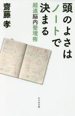 送料無料有/[書籍]/頭のよさはノートで決まる 超速脳内整理術/齋藤孝/著/NEOBK-2044378