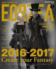 送料無料有/[書籍]/ファイナルファンタジーXIV エオルゼアコレクション2016-2017 (SE-MOOK)/スクウェア・エニックス/NEOBK-2046250