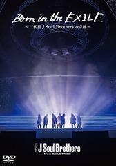 送料無料有/[DVD]/Born in the EXILE 〜三代目 J Soul Brothersの奇跡〜 [通常版]/三代目 J Soul Brothers from EXILE TRIBE/TDV-27107