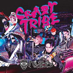 送料無料有/[CD]/ペンタゴン/CRAZY TRIBE [CD+DVD/TYPE A]/GMCD-28A